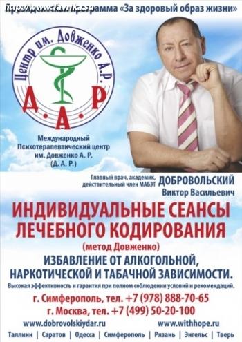 """Психотерапевтический Центр """"ДАР"""""""
