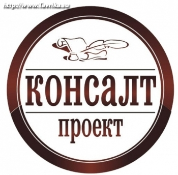 Юридическая компания «Консалт - проект»