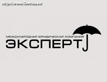"""Международная Юридическая Компания """"Эксперт"""" (Беспалова, 21)"""