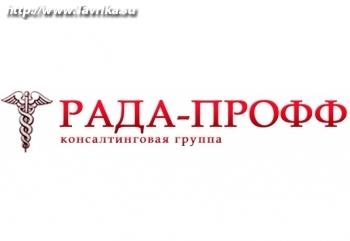 """Агентство недвижимости """"Рада-Профф"""" (Киевская, 114)"""