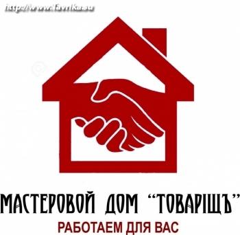 """Мастеровой дом """"ТОВАРIЩЪ"""""""