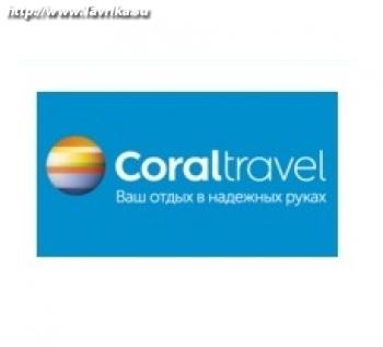 "Турагентство ""Coral Travel"""