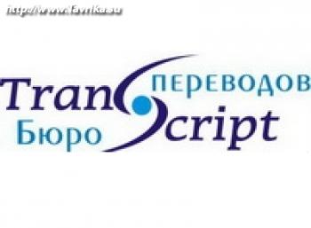 """Бюро переводов """"TranScript"""" (Транскрипт) (Киевская, 77)"""
