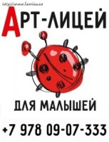 """Центр развития """"Арт-лицей"""""""