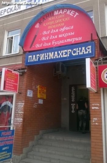 "ООО ""Канцмаркет"""