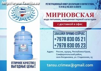 """Питьевая вода """"Мирновская"""""""