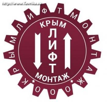 """Инжиниринговая компания ООО """"КрымЛифтМонтаж"""""""