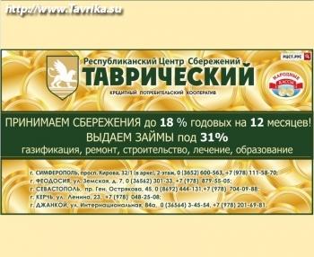"""РЦС """"ТАВРИЧЕСКИЙ"""""""