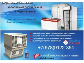 """Интернет-магазин """"ТоргХолод Крым"""""""
