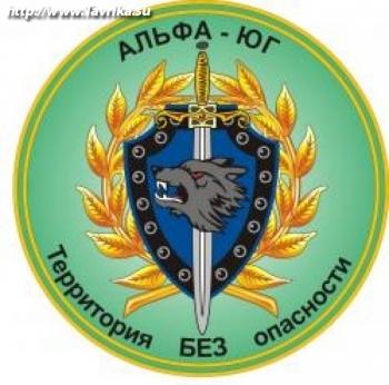 """Агентство безопасности """"Альфа-Юг 2008"""""""