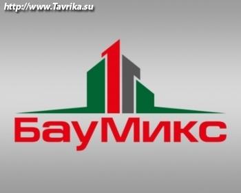 "Бетонный завод ""БауМикс"""