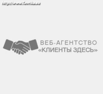 """Веб-агентство """"Клиенты здесь"""""""