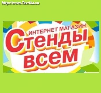 """Интернет-магазин """"Стенды всем"""""""