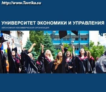 Университет экономики и управления