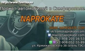 "Прокат автомобилей ""Naprokate"""