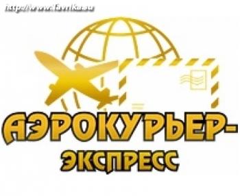 """Группа компаний """"Аэрокурьер-Экспресс"""" (Сибирская, 1В)"""