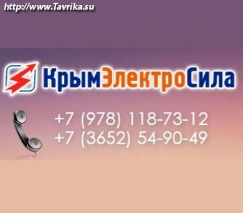 """Компания """"КрымЭлектроСила"""""""