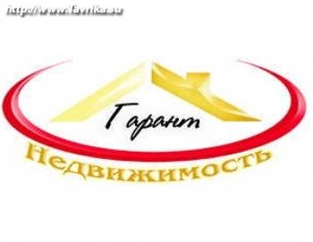 """Агентство """"Гарант Недвижимость"""""""