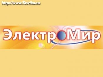 """Магазин """"ЭлектроМир"""""""