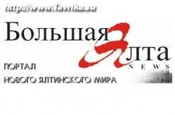 "Газета ""Большая Ялта News"""
