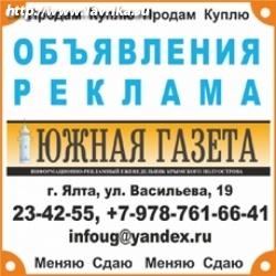 """Газета Южного берега Крыма """"Южная газета"""""""