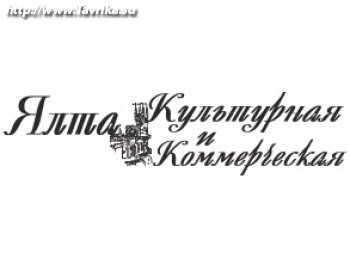 """Газета """"Ялта культурная и коммерческая"""""""