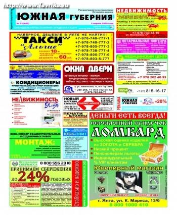 """Газета """"Южная Губерния"""""""