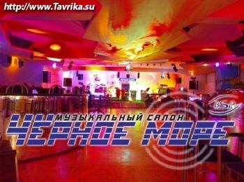 """Музыкальный салон """"Чёрное море"""""""