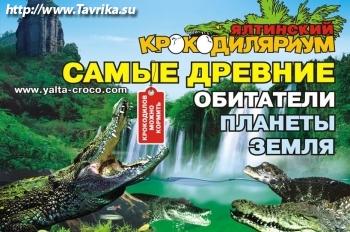 """Ферма """"Ялтинский Крокодиляриум"""""""