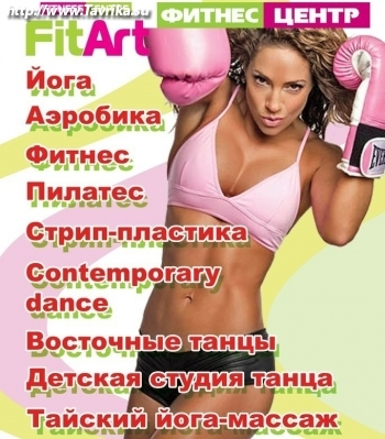 "Фитнес-центр ""Fit Art"""