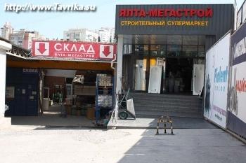 """Строительный супермаркет """"Ялта-мегастрой"""""""