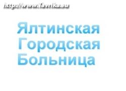 """ГБУЗ РК """"Ялтинская городская больница No.1"""""""