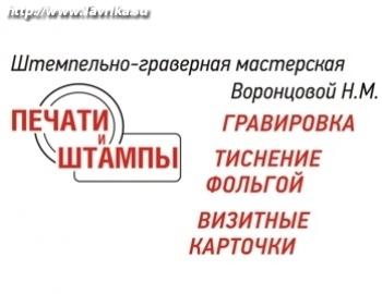 Штемпельная-граверная мастерская Воронцовой Н.М.