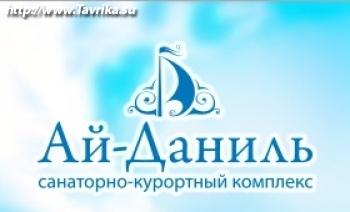 """Санаторий """"Ай-Даниль"""""""