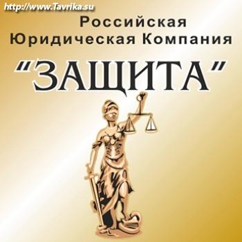 """Юридическая компания """"Защита"""""""