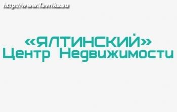 "Центр недвижимости ""Ялтинский"""