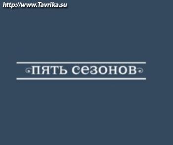 """Агентство недвижимости """"5 сезонов"""""""