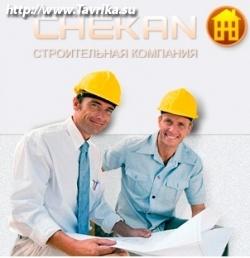 """Строительная компания """"Chekan"""""""
