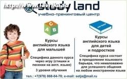 """Учебно-тренинговый центр """"Study Land"""""""