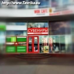 Магазин сувениров Крыма