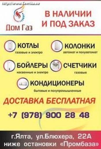 """Магазин газового оборудования """"ДОМГАЗ"""""""