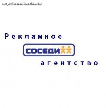 """Рекламно-маркетинговое агентство """"Соседи"""""""