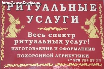 """Салон """"Ритуальные услуги"""""""