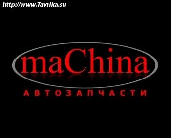 "Автомагазин ""maChina"""