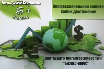 """ООО """"Бизнес-плюс"""""""