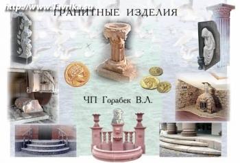 Гранитная мастерская Владимира Горабека