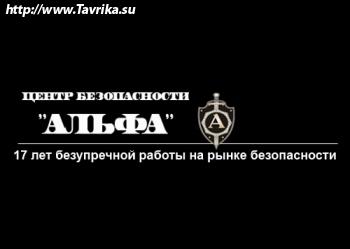 """Служба охраны """"Альфа"""""""
