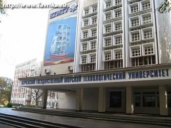 Керченский государственный морской технологический университет