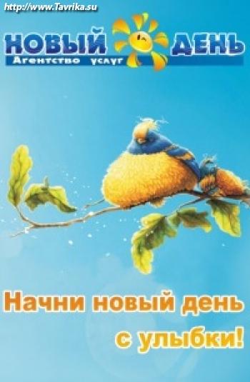 """Агентство недвижимости """"Новый день"""""""