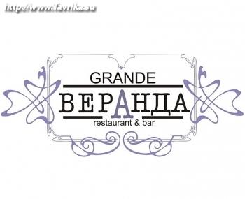 """Ресторан-бар """"GRANDE Веранда"""""""